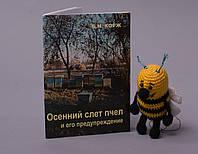 Осінній зліт бджіл