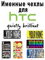 Именные чехлы для HTC Desire 600