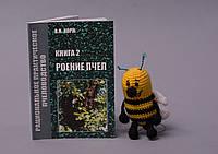 Корж Роение пчел