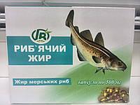 Рыбий жир, 42 капсулы.