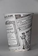 Стакан картонный 250мл, дизайн Газета