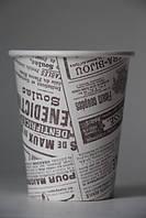 Стакан бумажный 175мл, дизайн Газета
