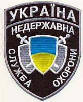 """Нашивка """"служба охорони"""""""