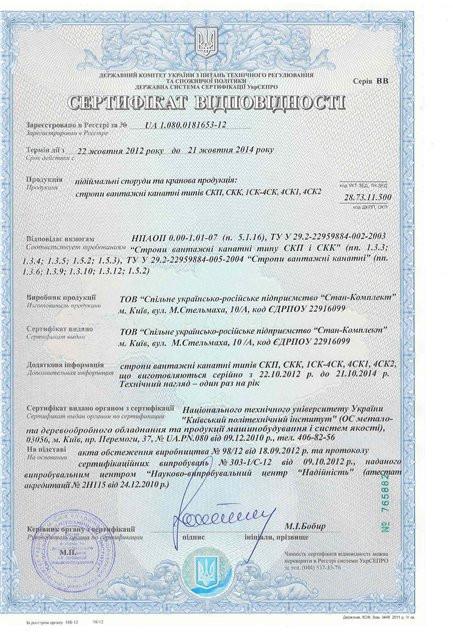 Обязательная сертификация продукции в украине 2012 сертификация на стандарт