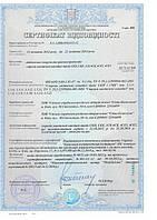 Государственная система сертификации Украины