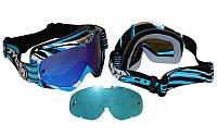 Мотоочки, окуляри для мотоспорту SCOYCO (2 лінзи - зйомні, колір оправи - мультиколір)