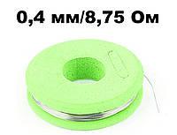 Нихром проволока 0,4 мм, 26 AWG Gauge, (8,75 Ом/м) Нихром, Кантал- 5 метров