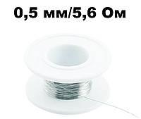 Ніхром дріт 0,5 мм, 24 AWG Gauge, (5,6 Ом/м) Ніхром, Кантал - 5 метрів