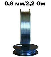 Нихром проволока 0,8 мм, 20 AWG Gauge, (2,2 Ом/м) Нихром, Кантал- 5 метров, фото 1