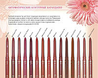 EL Corazon карандаш для губ Автоматический (эль коразон) № 431