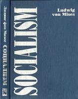 Социализм. Экономический и социологический анализ Мизес Л
