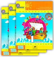 Учебник Математика 1 класс 3 части Твёрдая обложка Авт: Л. Петерсон Изд-во: Ювента