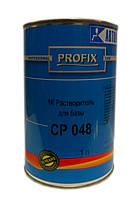 Разбавитель Profix СР 048 для базы, стандарт 1л.