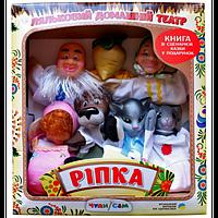 Домашний кукольный театр Репка