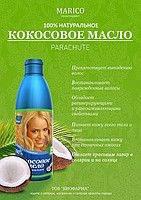 Кокосовое масло, 100мл