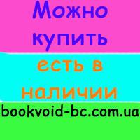 Ранок Німецька мова 9 клас Книга для читання Сотникова