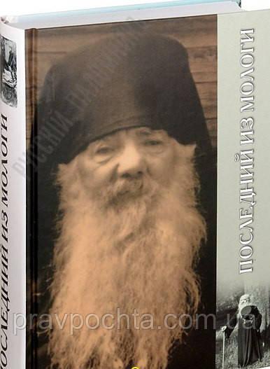 Последний из Мологи. Жизнеописание архимандрита Павла (Груздева)