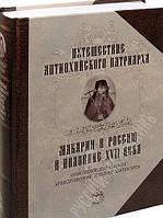 Путешествие Антиохийского Патриарха Макария в Россию в половине XVII века. Архидиакон Павел Алеппский
