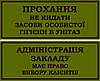 Табличка  150х300-TL_007