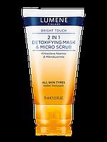 Детокс-маска и микро-скраб Lumene Bright Touch Detoxifying Mask & Scrub 2 in 1 (Оригинал)