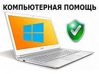 Сервисный ремонт ноутбуков на дому в Донецке