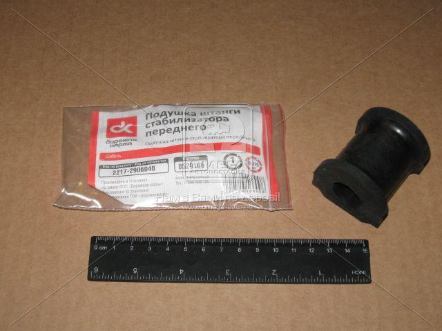 Втулка стабилизатора переднего ГАЗ 2217 (ЯзРТИ). 2217-2906040