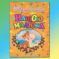 Альбом дет Глорія Перший альбом нашого малюка оранжевый