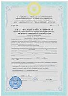 Действительны ли сертификаты, выданные до 01.01.2016 г.?