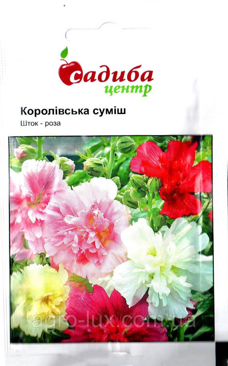 Семена цветов Шток-розы Королевская смесь 0,2 г