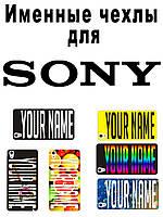 Именной чехол для Sony Xperia M4 Aqua/E2333