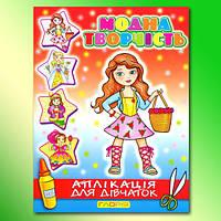 Глорія Модна творчість 5 (Дівчинка з кошиком) Аплікація для дівчаток (червона)