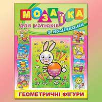Глорія Мозаїка для малюків з наліпками Зайчик