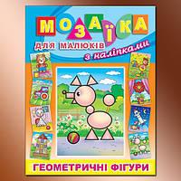 Глорія Мозаїка для малюків з наліпками Песик