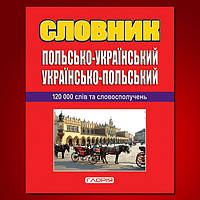 Глорія Польс Укр Польс 120 000 Словник + граматика красн