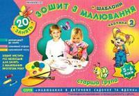 Зошит з малювання. Старша група, 5-6 років, частина 2