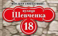 Адресная табличка номер на дом заказать из алюминиевой панели