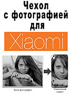 Чехол с фото для Xiaomi M2