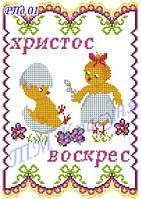 Пасхальная салфетка детская под вышивку бисером или нитками 01
