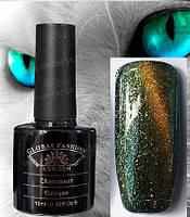"Гель-лак ""Кошка-хамелеон"" Global Fashion №002 (10 мл)"