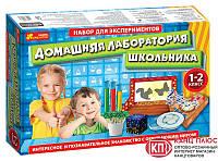 """Ранок Набор для экспериментов """"Лаборатория школьника 1-2 класс"""" арт. 9781"""