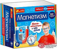 """Ранок Набор для экспериментов """"Магнетизм"""" арт. 0324"""