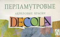 Набор акриловых красок DECOLA Перламутр 6541179 6х20 мл. ЗХК, фото 1