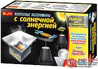"""Ранок Набор для экспериментов Занимательные опыты с солнечной энергией"""" арт. 0392"""