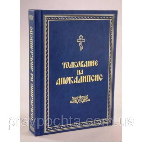 Толкование на Апокалипсис святого апостола и евангелиста Иоанна Богослова. Святитель Андрей Кесарийский