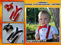 Набор подтяжки и галстук-бабочка (атласный) опт, фото 1