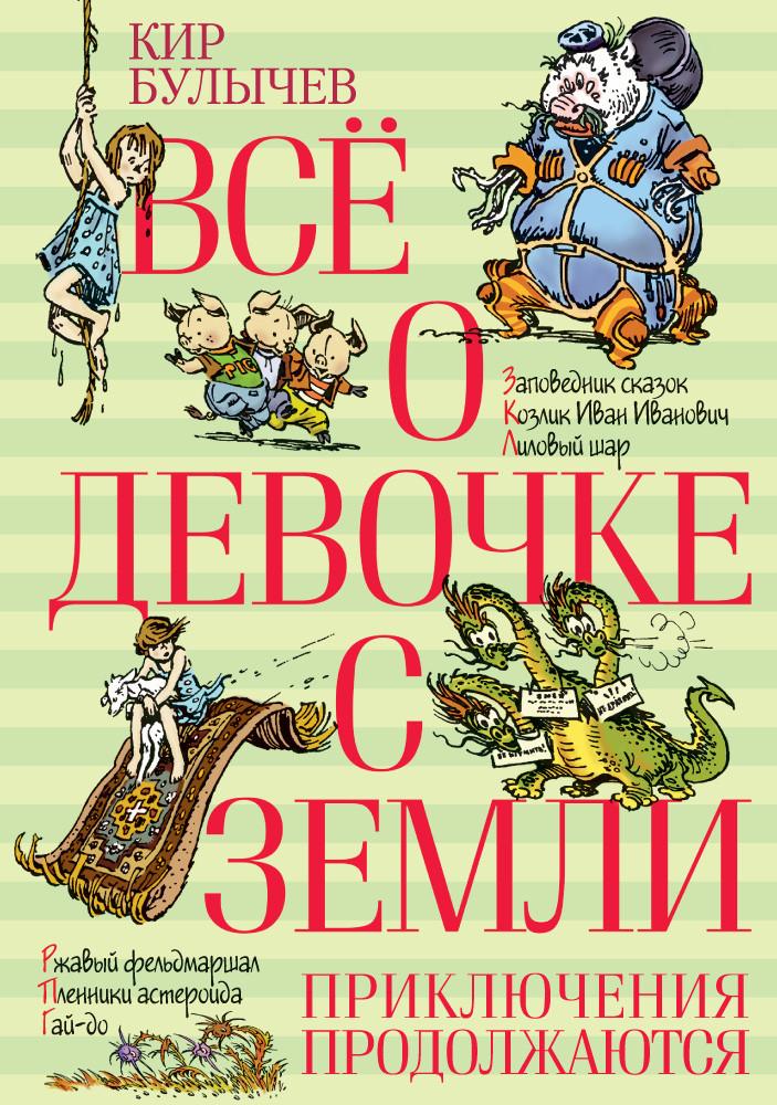 Все о Девочке с Земли  Приключения продолжаются Кир Булычев