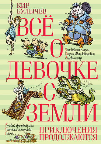 Все о Девочке с Земли  Приключения продолжаются Кир Булычев, фото 2