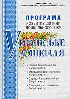 """Програма розвитку дитини дошкільного віку """"Українське дошкілля"""". Оновлена 2017"""