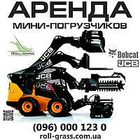 """Аренда мини погрузчика Bobcat T300, A300, S130, JCB 160 Robot, услуги в Днепропетровске - """"Roll-Grass"""""""