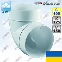 Отвод 90 (колено) для круглых каналов ПЛАСТИВЕНТ